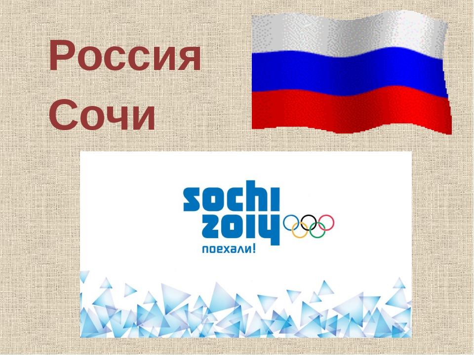 Россия Сочи