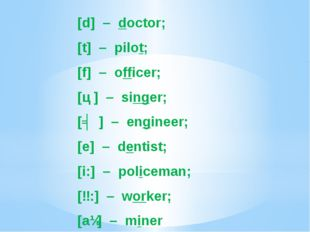 [d] – doctor; [t] – pilot; [f] – officer; [Ƞ] – singer; [ʤ] – engineer; [e] –