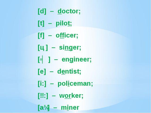 [d] – doctor; [t] – pilot; [f] – officer; [Ƞ] – singer; [ʤ] – engineer; [e] –...