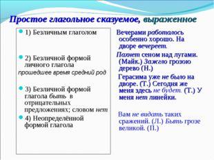 Простое глагольное сказуемое, выраженное 1) Безличным глаголом 2) Безличной ф