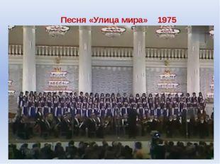 Песня «Улица мира» 1975