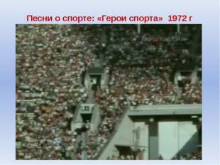 Песни о спорте: «Герои спорта» 1972 г