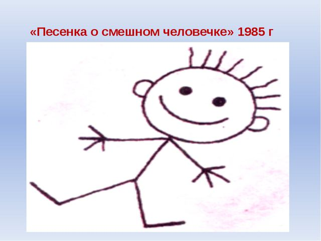 «Песенка о смешном человечке» 1985 г