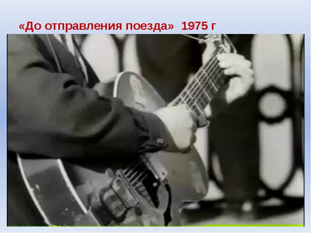 «До отправления поезда» 1975 г