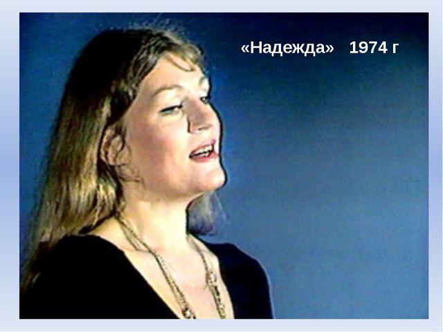 Надежда «Надежда» 1974 г