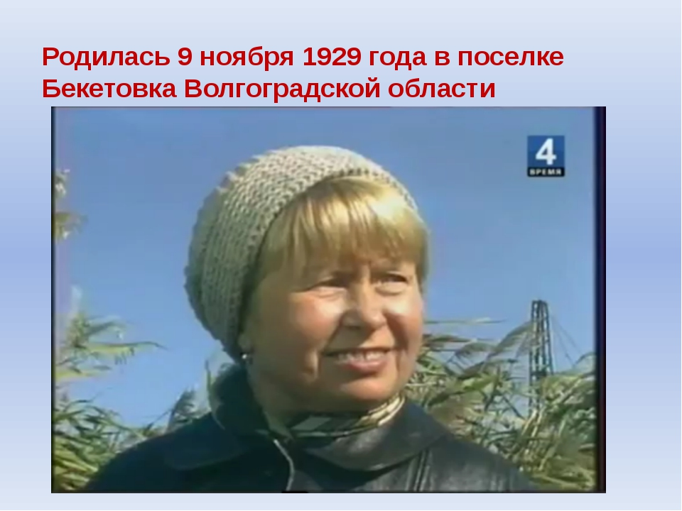 Родилась 9 ноября 1929 года в поселке Бекетовка Волгоградской области