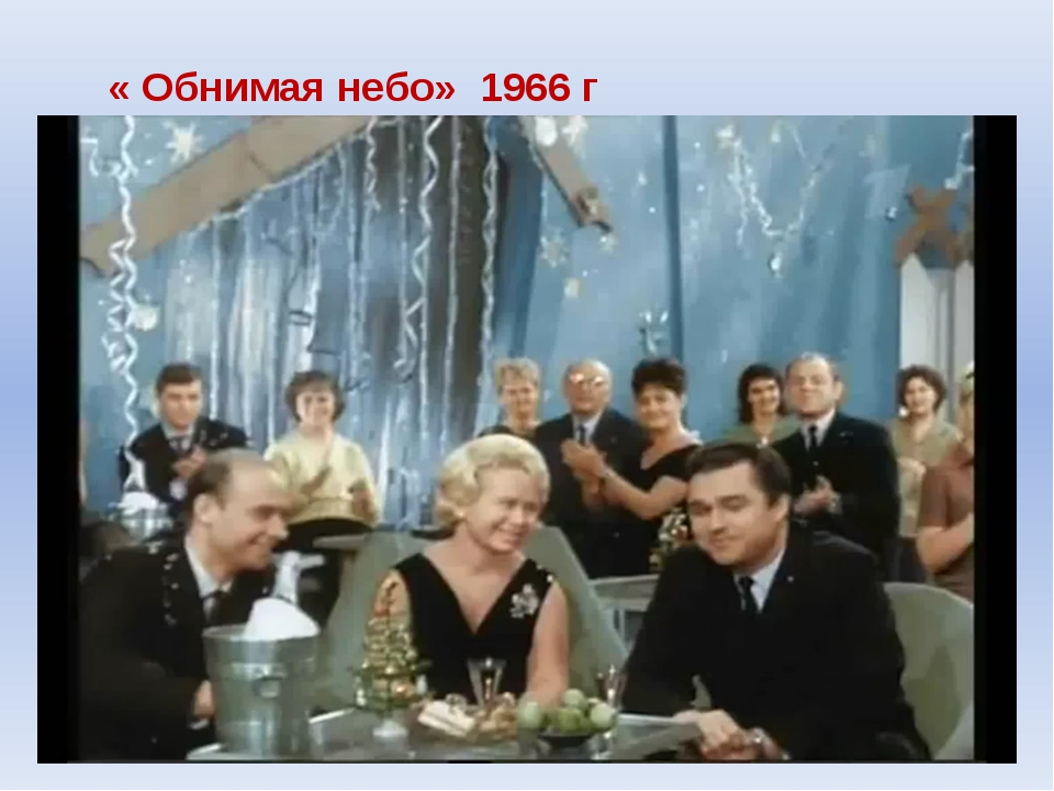« Обнимая небо» 1966 г