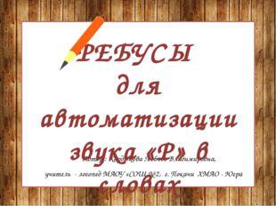 Автор : Кордюкова Любовь Владимировна, учитель - логопед МАОУ «СОШ № 2, г. П