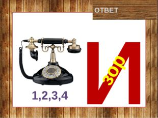 телевизор ОТВЕТ И зор 1,2,3,4