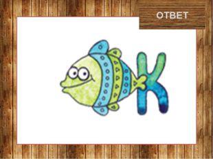 рыбак ОТВЕТ
