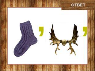 носорог ОТВЕТ , ,