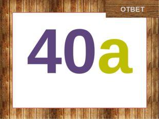 сорока ОТВЕТ 40а