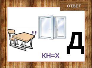 ОТВЕТ ,, КН=Х Д