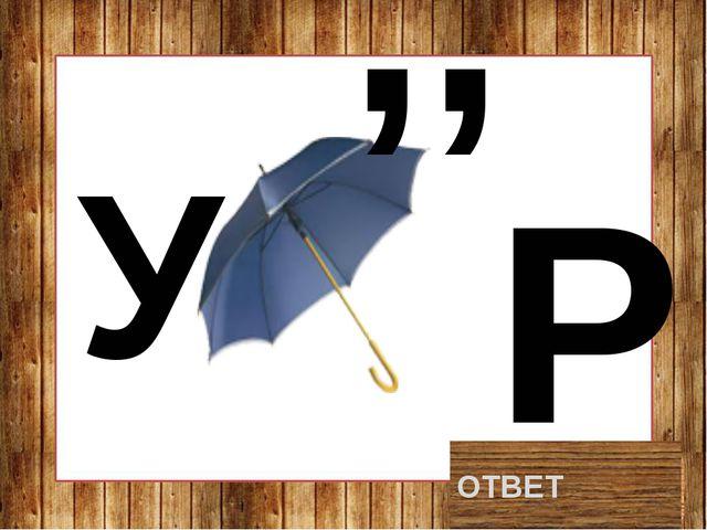 узор У Р ,, ОТВЕТ