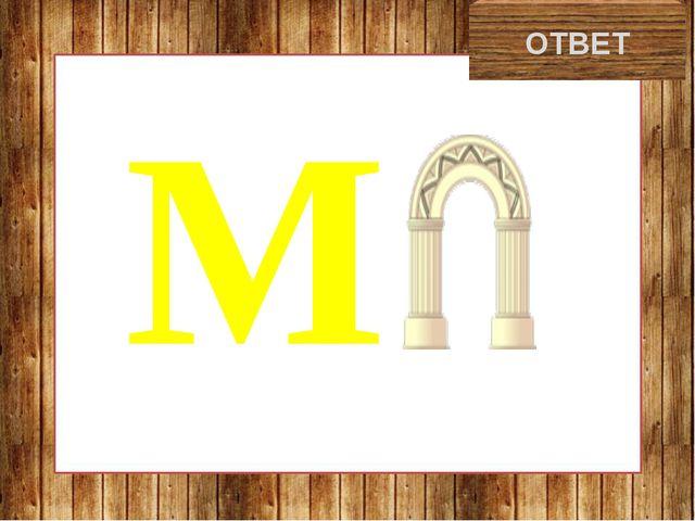 марка М ОТВЕТ