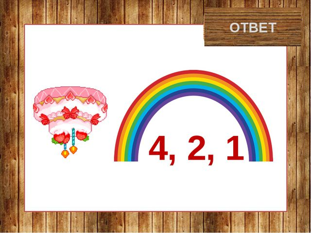 тротуар ОТВЕТ 4, 2, 1