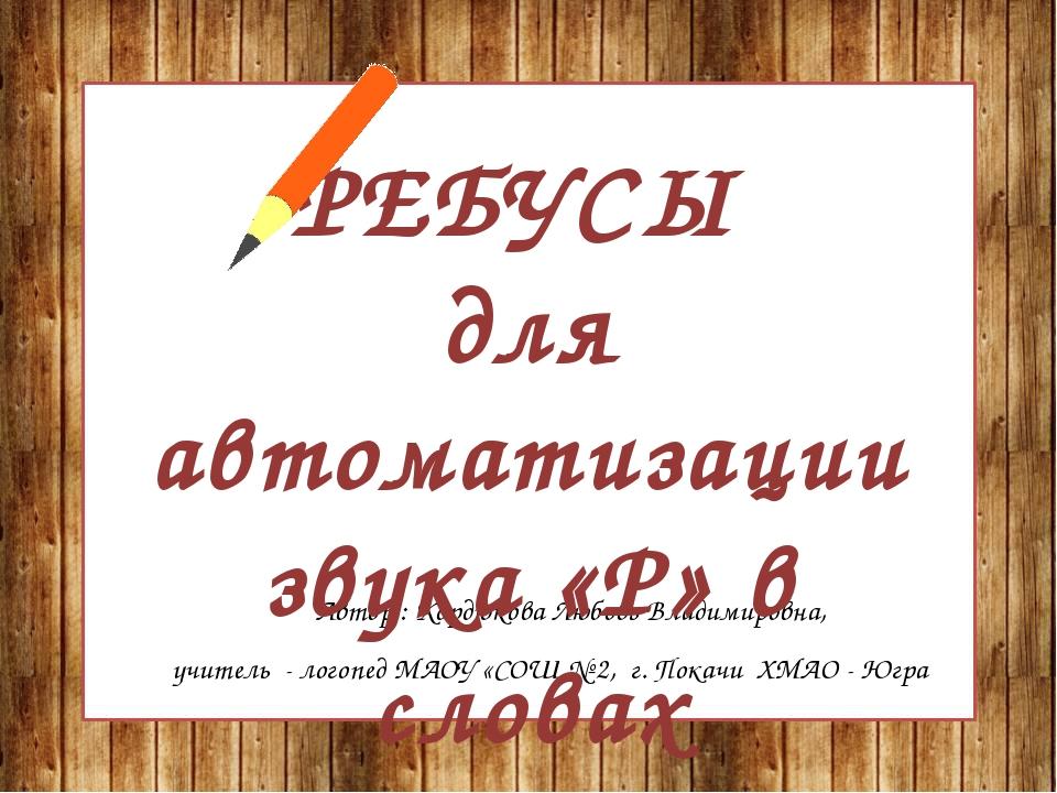 Автор : Кордюкова Любовь Владимировна, учитель - логопед МАОУ «СОШ № 2, г. П...