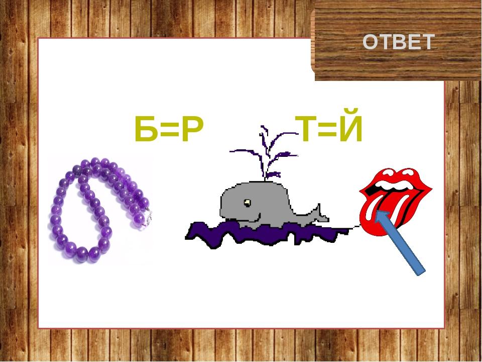 Русский язык ОТВЕТ Б=Р Т=Й