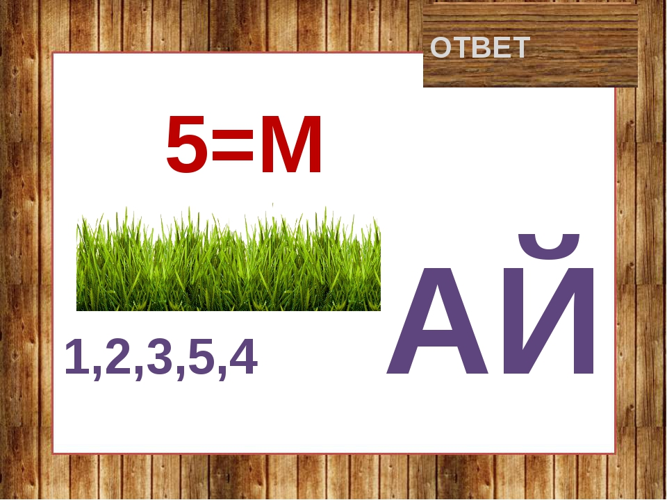 трамвай ОТВЕТ 1,2,3,5,4 АЙ 5=М