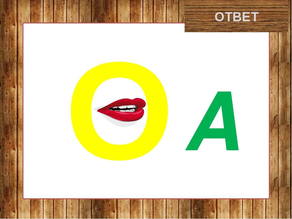 ворота ОТВЕТ О А