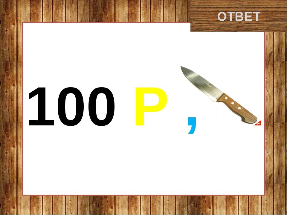 сторож ОТВЕТ 100 Р ,