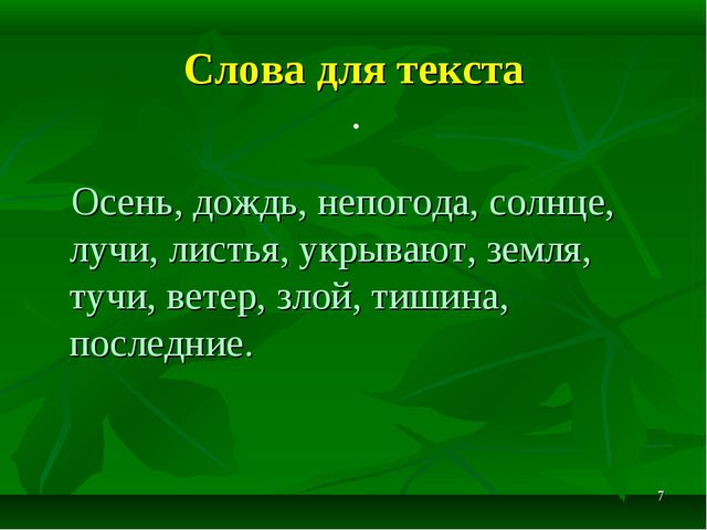 * Слова для текста Осень, дождь, непогода, солнце, лучи, листья, укрывают, зе...