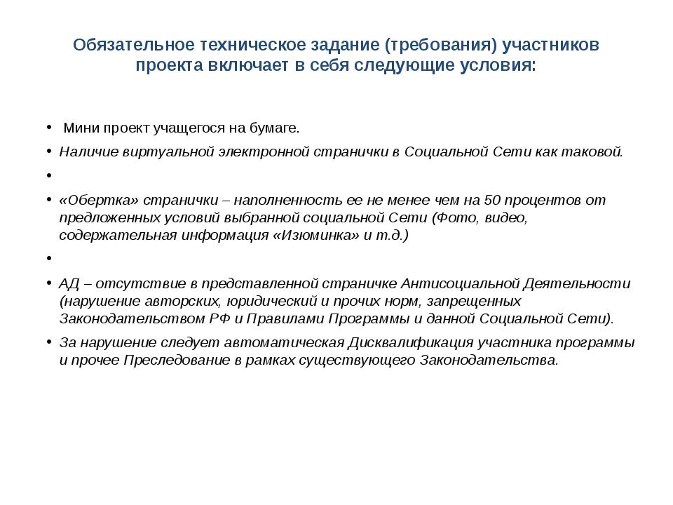 Обязательное техническое задание (требования) участников проекта включает в с...