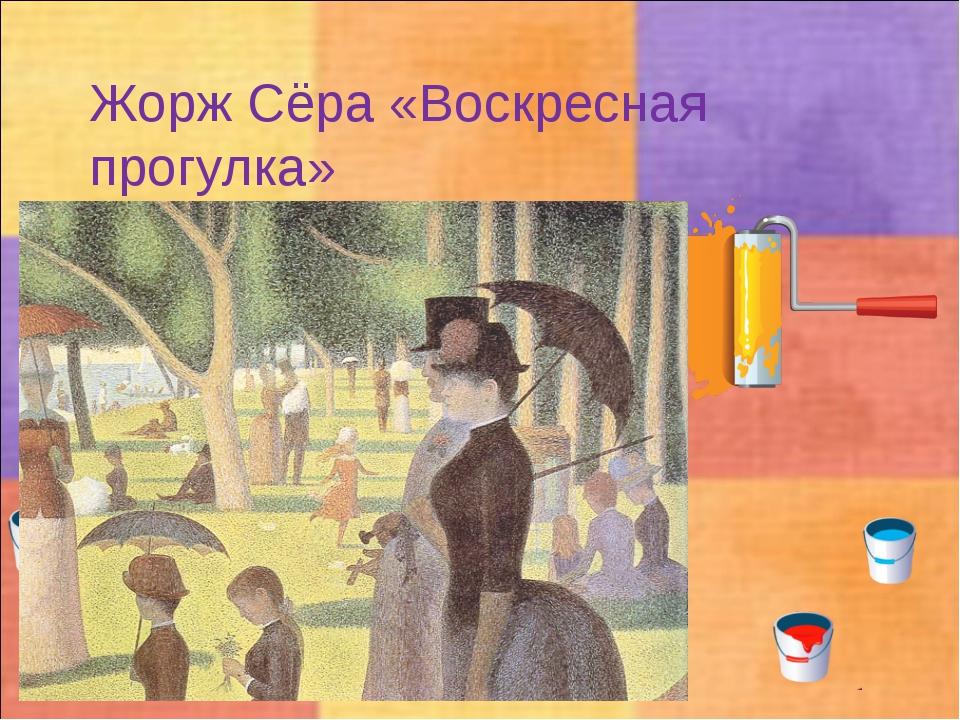 Жорж Сёра «Воскресная прогулка»