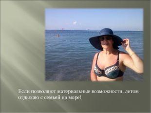 Если позволяют материальные возможности, летом отдыхаю с семьей на море!