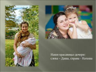 У нас с мужем две прекрасные дочери Наши красавицы-дочери: слева – Даша, спра