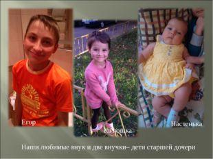 Наши любимые внук и две внучки– дети старшей дочери Егор Катюшка Настенька