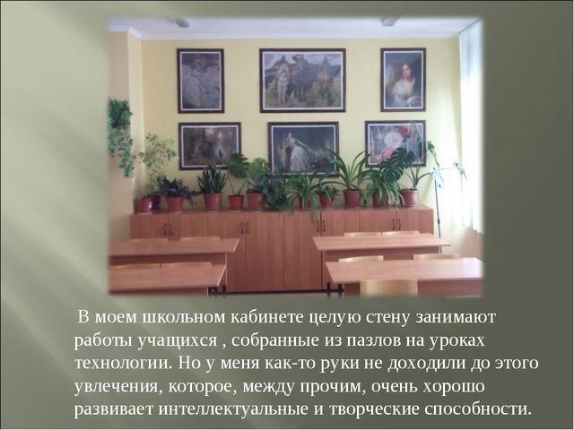 В моем школьном кабинете целую стену занимают работы учащихся , собранные из...
