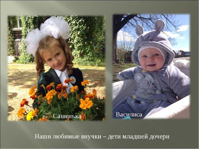 Наши любимые внучки – дети младшей дочери Сашенька Василиса