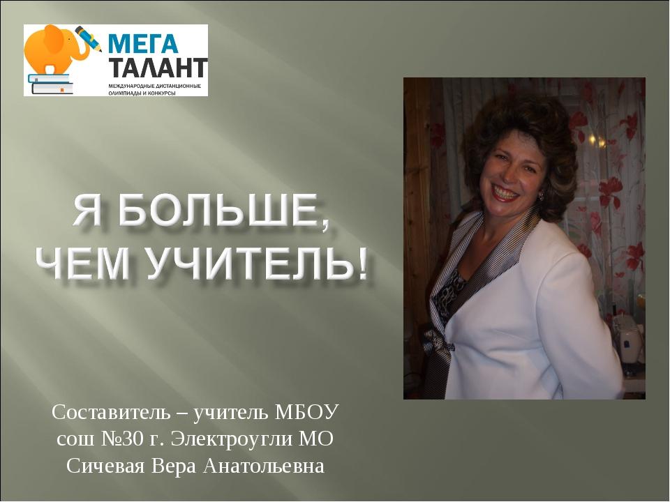 Составитель – учитель МБОУ сош №30 г. Электроугли МО Сичевая Вера Анатольевна