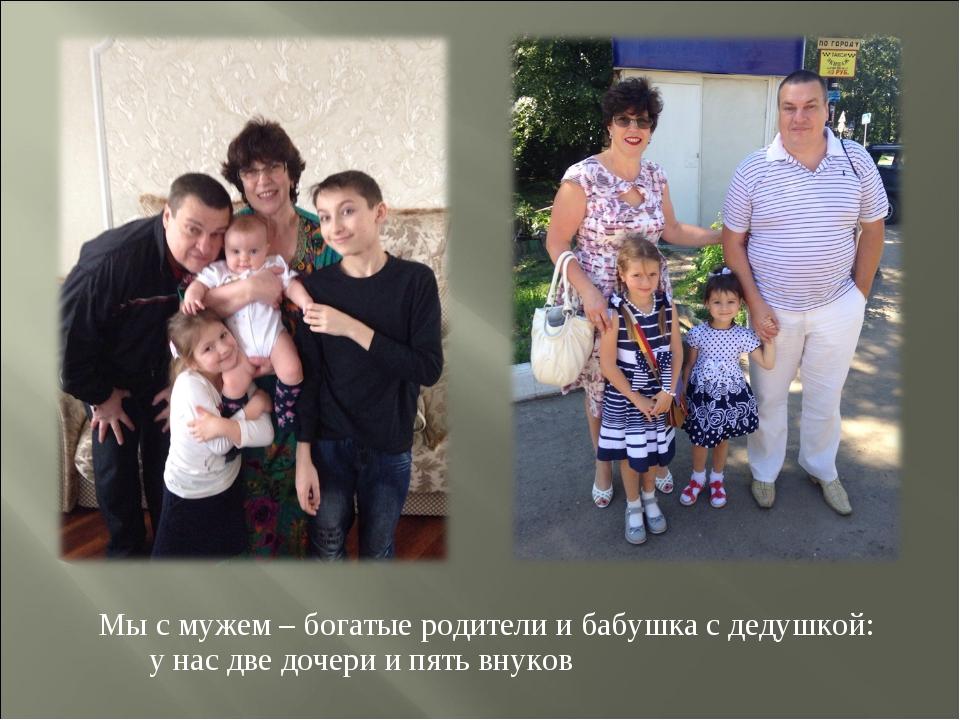 Мы с мужем – богатые родители и бабушка с дедушкой: у нас две дочери и пять...