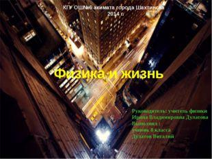 Руководитель: учитель физики Ирина Владимировна Дулатова Выполнил : ученик 8