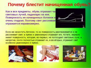 Почему блестит начищенная обувь? Как и все предметы, обувь отражает часть све