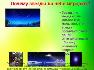 Почему звезды на небе мерцают? Звезды не мерцают, не мигают и не мелькают, он