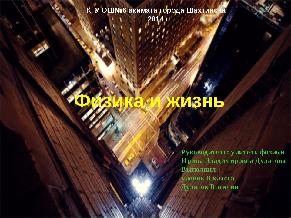 Руководитель: учитель физики Ирина Владимировна Дулатова Выполнил : ученик 8...