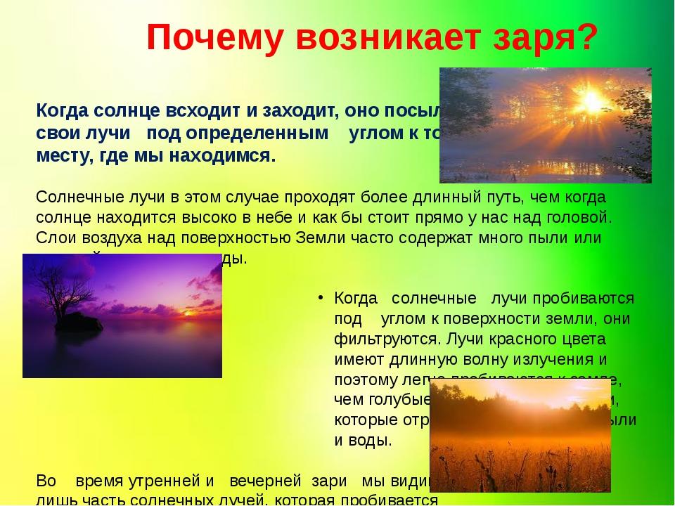Почему возникает заря? Когда солнце всходит и заходит, оно посылает свои лучи...