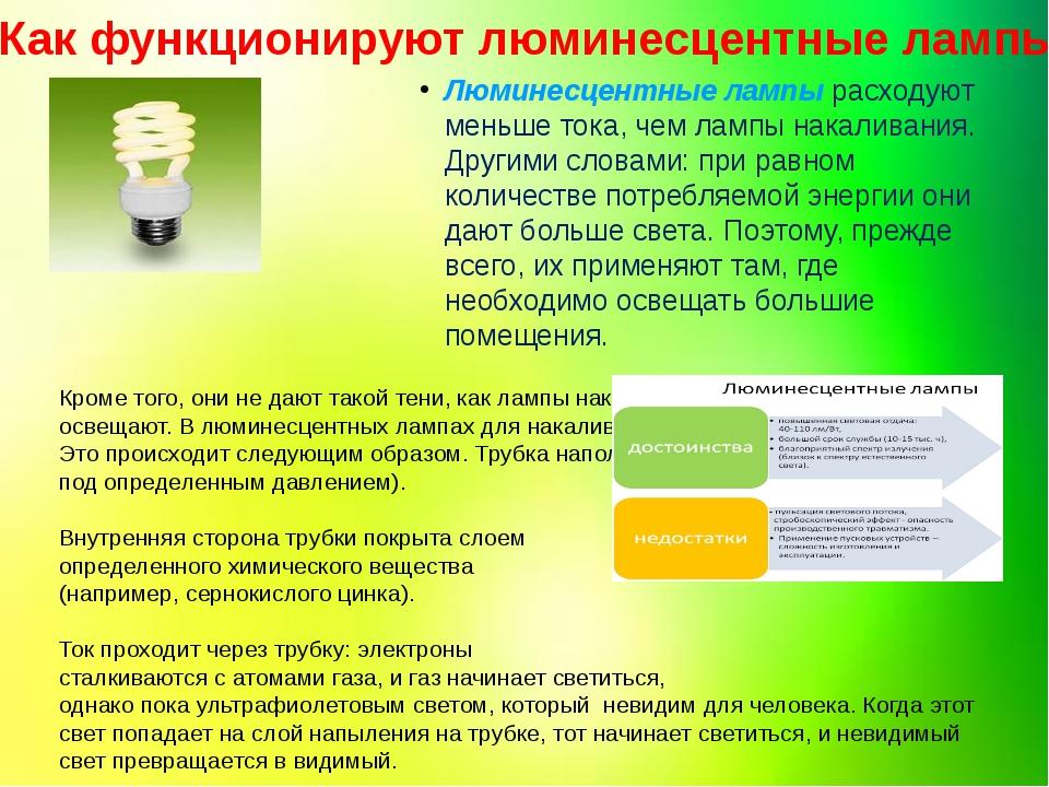 Как функционируют люминесцентные лампы? Люминесцентные лампы расходуют меньше...