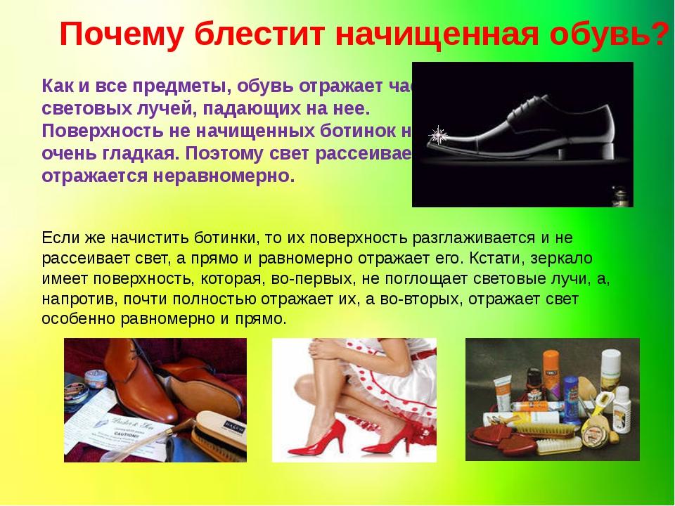 Почему блестит начищенная обувь? Как и все предметы, обувь отражает часть све...