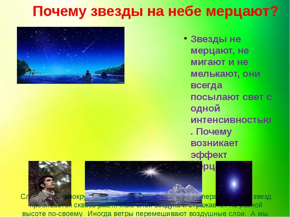 Почему звезды на небе мерцают? Звезды не мерцают, не мигают и не мелькают, он...