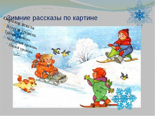 Зимние рассказы по картине
