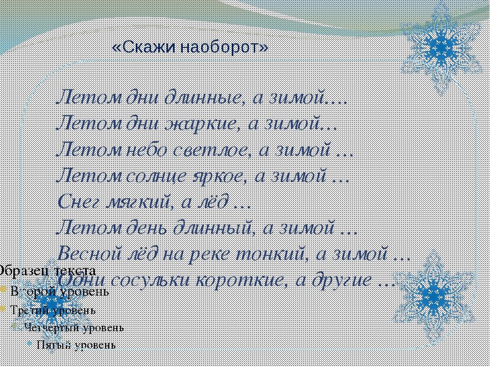 «Скажи наоборот» Летом дни длинные, а зимой…. Летом дни жаркие, а зимой… Лет...