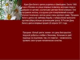 Идея Дня Белого цветка родилась в Швейцарии. Около 1900 года в Женеве на