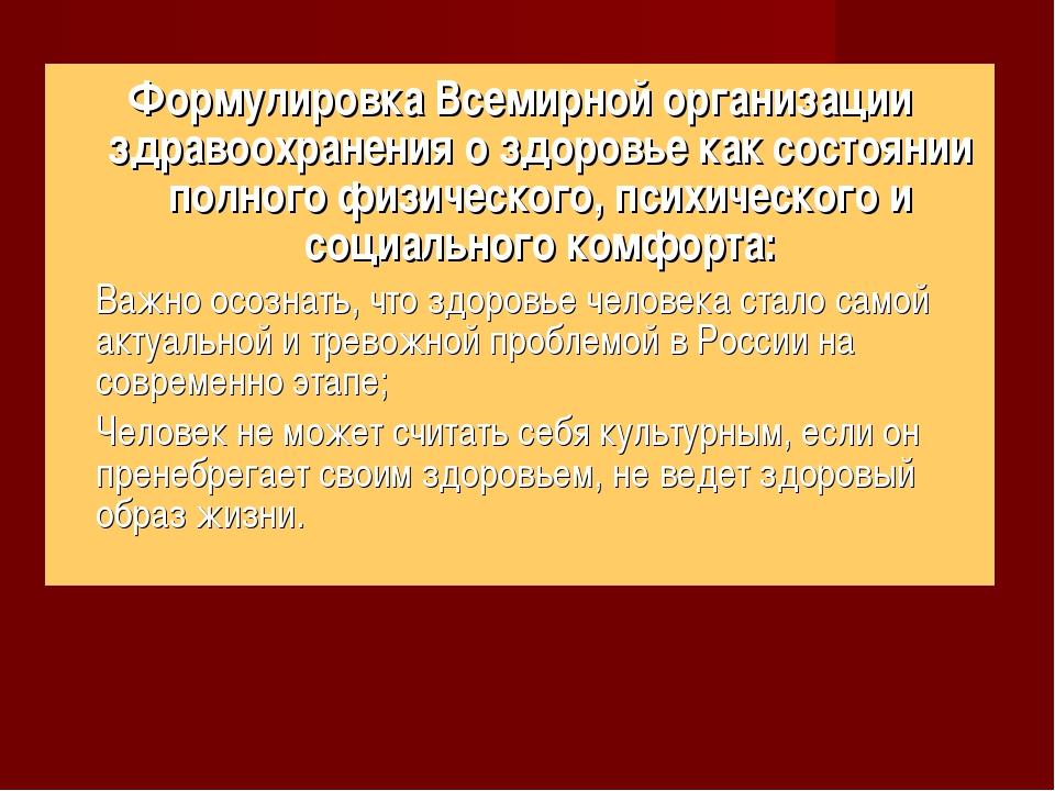 Формулировка Всемирной организации здравоохранения о здоровье как состоянии п...