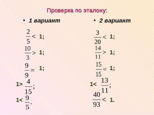Проверка по эталону: 1 вариант 1; 1; 1; 1> 1< 2 вариант 1; 1; 1; 1< 1.