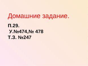 П.29. У.№474,№ 478 Т.З. №247 Домашние задание.