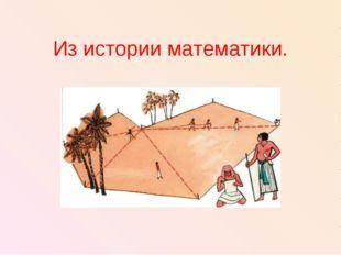 Из истории математики.